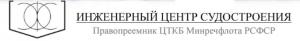Инженерный Центр Судостроения ОАО ИЦС