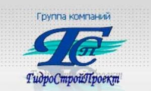 ГидроСтройПроект ГК