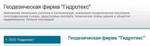 Гидротекс ООО