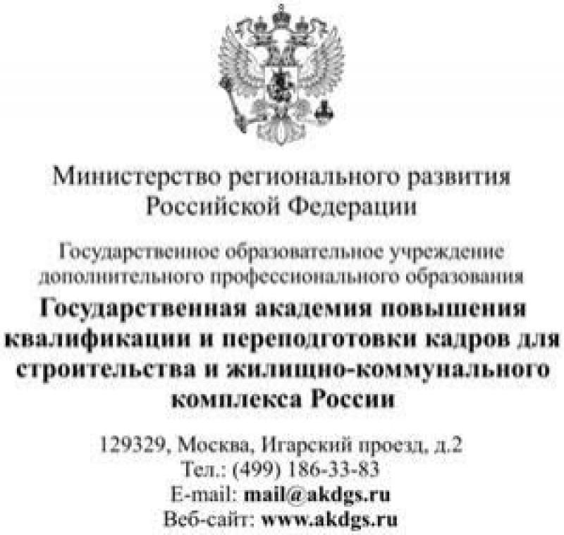 Академия Повышения Квалификации и Переподготовки Кадров для Строительства и ЖКХ ФАОУ ДПО