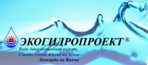 Экогидропроект ООО