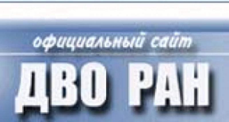 Академдальвостокстрой СМУ ДВО РАН