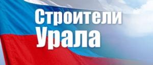 СРО Союз Строители Урала НП