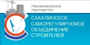 СРО Сахалинское Саморегулируемое Объединение Строителей НП Сахалинстрой