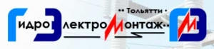 Тольятти-Гидроэлектромонтаж ООО