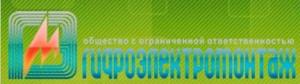 Гидроэлектромонтаж ООО