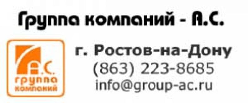А.С. ООО