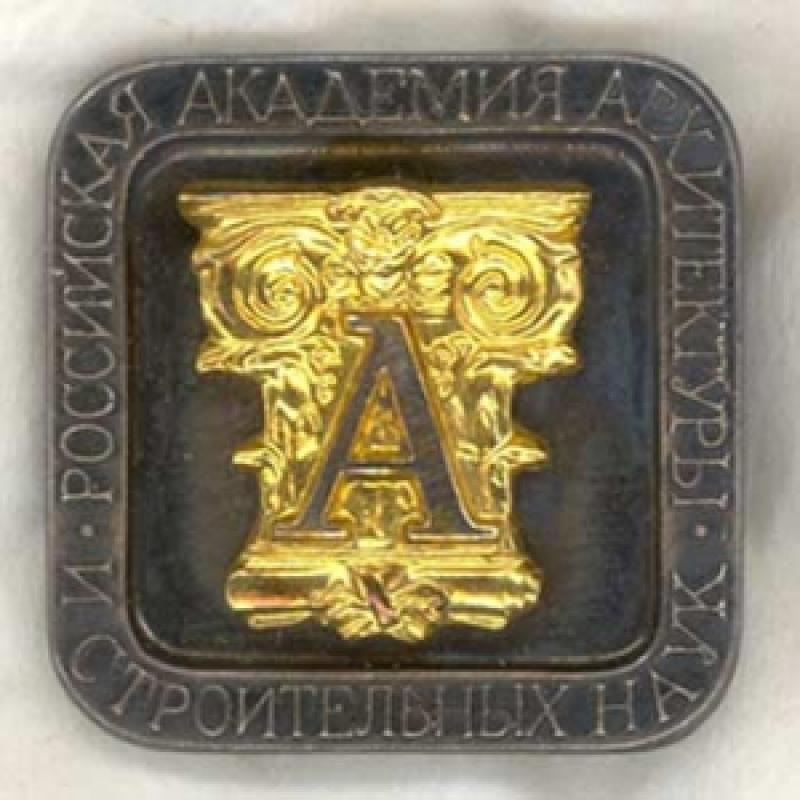 Российская Академия Архитектуры и Строительных Наук Государственная Академия