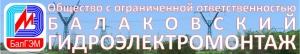 Балаковский Гидроэлектромонтаж ООО БалГЭМ
