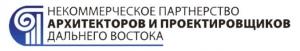 СРО Архитекторов и Проектировщиков Дальнего Востока НП АПДВ
