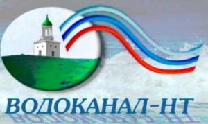 Водоканал-НТ ООО
