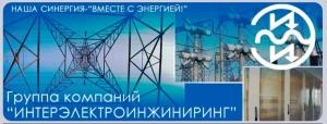 Интерэлектроинжиниринг ОАО