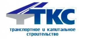 ТрансКапСтрой ООО ТКС