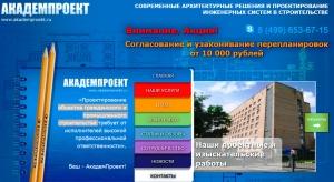 Академпроект ООО