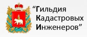 Гильдия Кадастровых Инженеров ООО ГКИ