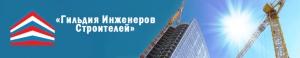 СРО Гильдия Инженеров Строителей НП