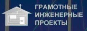 ГИП ООО Грамотные Инженерные Проекты