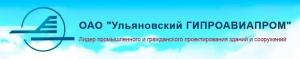 Ульяновский Гипроавиапром ОАО
