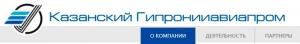 Казанский Гипронииавиапром ЗАО