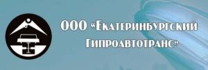 Екатеринбургский Гипроавтотранс ООО
