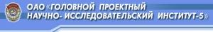 Головной Проектный Научно-Исследовательский Институт-5 ОАО ГПНИИ-5