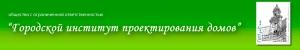 ГипроДом ООО Городской Институт Проектирования Домов