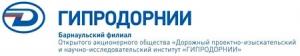 Барнаульский Филиал ОАО ГипроДорНИИ