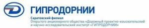 Саратовский Филиал ОАО ГипродорНИИ