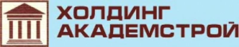 Академстрой Холдинг