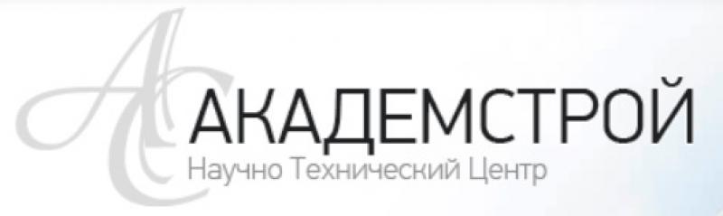 Академстрой ООО Научно-Технический Центр