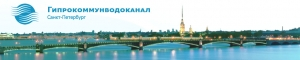 Гипрокоммунводоканал.Санкт-Петербург ООО