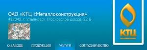 Металлоконструкция ОАО