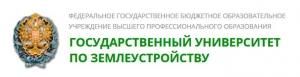Государственный Университет по Землеустройству ФГБОУ ВПО ГУЗ