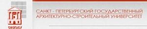 Санкт-Петербургский Государственный Архитектурно-Строительный Университет ФГБОУ ВПО СПбГАСУ