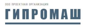 Гипромаш ООО