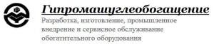Гипромашуглеобогащение ГП Государств. Проектно-Конструктор. Ин-т Обогатительн. Оборудования ГПКИ ОО
