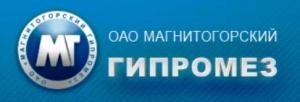 Магнитогорский Гипромез ОАО