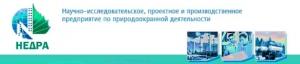 Недра ООО Научно-исследовательское, Проектное и Производств. Предприят. по Природоохранной Деят-сти