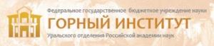 Горный Институт Уральского Отделения РАН ФГБУН ГИ УрО РАН