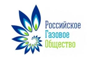 Российское Газовое Общество НП РГО
