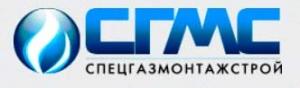 СпецГазМонтажСтрой ООО СГМС
