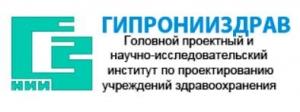 Гипронииздрав ОАО