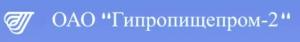 Гипропищепром-2 ОАО