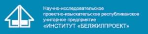 Белжилпроект РУП