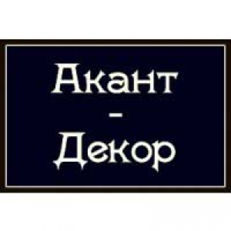 Акант-Декор ООО