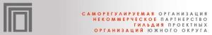 СРО Ассоциация Гильдия Проектных Организаций Южного Округа НП АСС ГПО ЮО