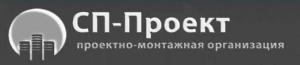 СП-Проект ЗАО