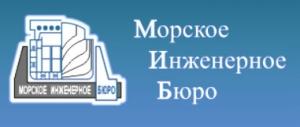 Морское Инженерное Бюро ООО