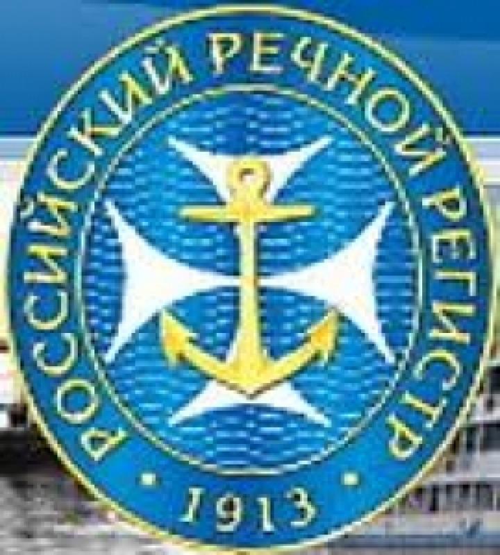 Российский Речной Регистр ФАУ