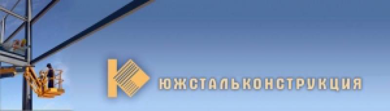 Южстальконструкция ООО
